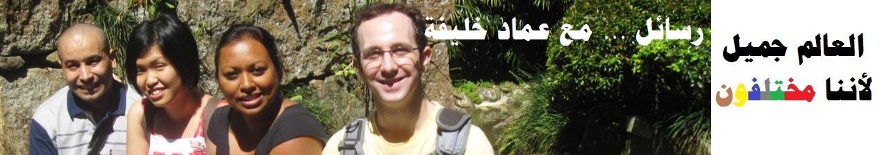 رسائل … مع عماد خليفة